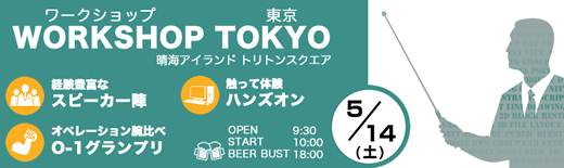 AUGIjp WorkShop TOKYO